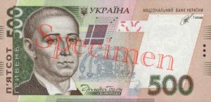 Billet 500 Hryven Ukraine UAH Serie 2006 recto