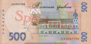 Billet 500 Hryven Ukraine UAH Serie 2006 verso