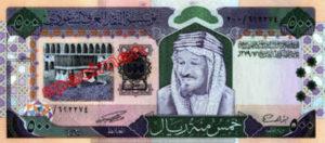 Billet 500 Riyal Arabie Saoudite SAR Serie IV Type II recto