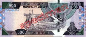 Billet 500 Riyal Arabie Saoudite SAR Serie IV Type II verso