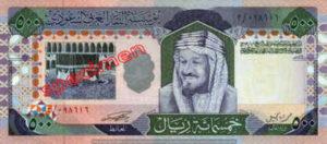 Billet 500 Riyal Arabie Saoudite SAR Serie IV recto