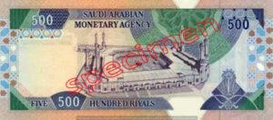 Billet 500 Riyal Arabie Saoudite SAR Serie IV verso