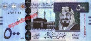 Billet 500 Riyal Arabie Saoudite SAR Serie V recto