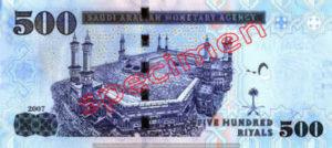 Billet 500 Riyal Arabie Saoudite SAR Serie V verso