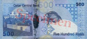 Billet 500 Riyal Qatar QAR Serie 2007 verso