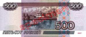 Billet 500 Rouble Russie RUB Type I verso