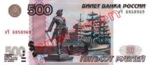 Billet 500 Rouble Russie RUB Type II recto