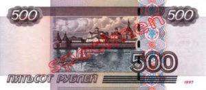 Billet 500 Rouble Russie RUB Type II verso