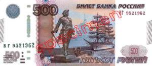 Billet 500 Rouble Russie RUB Type III recto