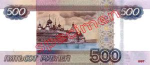 Billet 500 Rouble Russie RUB Type III verso