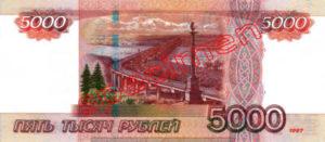 Billet 5000 Rouble Russie RUB Type I verso
