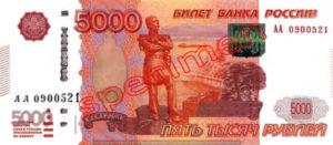 Billet 5000 Rouble Russie RUB Type II recto