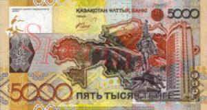Billet 5000 Tenge Kazakstan KZT 2008 verso