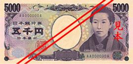 Billet 5000 Yen Japon JPY recto