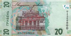 Billet 20 Hryven Ukraine UAH Serie 2018 verso