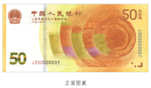 Billet 50 Yuan Renminbi Chinois 2018 recto