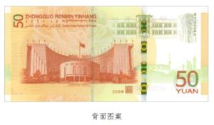 Billet 50 Yuan Renminbi Chinois 2018 verso