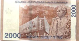Billet 2000 Dram Armenie AMD 2018 verso