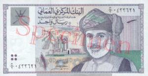 Billet 1 Rial Oman OMR 1995 recto