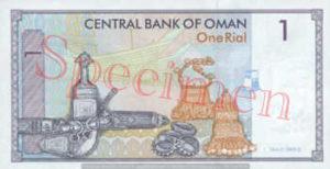 Billet 1 Rial Oman OMR 1995 verso