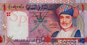 Billet 1 Rial Oman OMR 2005 recto