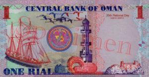 Billet 1 Rial Oman OMR 2005 verso