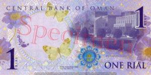 Billet 1 Rial Oman OMR 2015 verso