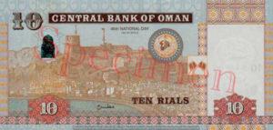 Billet 10 Rial Oman OMR 2010 verso