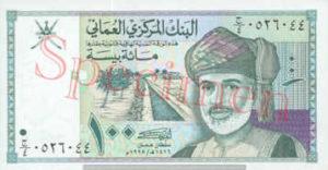 Billet 100 Baisa Oman OMR 1995 recto