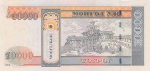 Billet 10000 Togrog Mongols Mongolie MNT 2014 verso