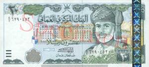 Billet 20 Rial Oman OMR 2000 recto