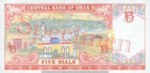 Billet 5 Rial Oman OMR 2000 verso