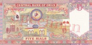 Billet 5 Rial Oman OMR 2010 verso