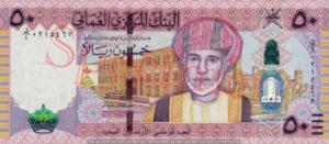 Billet 50 Rial Oman OMR 2010 recto