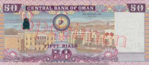 Billet 50 Rial Oman OMR 2010 verso