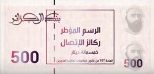 Billet 500 Dinars Algérien DZD 2019 verso