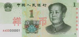 1 Yuan Chinois Chine Chine Monnaie Chinoise CNY 2019 recto
