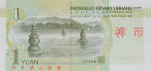 Billet 1 Yuan Chinois Chine Chine Monnaie Chinoise CNY 2019 verso