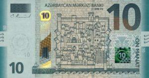 Billet 10 Manat Azerbaijan AZN 2019 recto