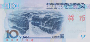 Billet 10 Yuan Chinois Chine Monnaie Chinoise Chine CNY 2019 verso