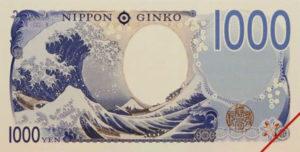 Billet 1000 Yen Japon JPY 2024 verso