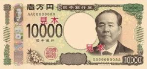 Billet 10000 Yen Japon JPY 2024 recto