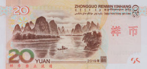 Billet 20 Yuan Chinois Chine Monnaie Chinoise Chine CNY 2019 verso