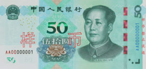 Billet 50 Yuan Chinois Chine Monnaie Chinoise Chine CNY 2019 recto