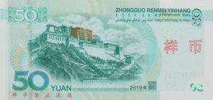 Billet 50 Yuan Chinois Chine Monnaie Chinoise Chine CNY 2019 verso