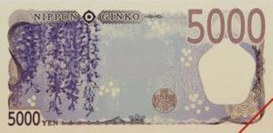 Billet 5000 Yen Japon JPY 2024 verso