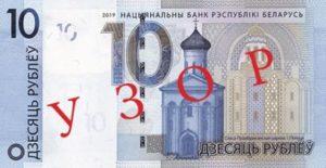 Billet 10 Roubles Bielorussie 2019 recto