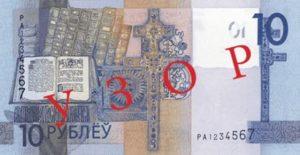 Billet 10 Roubles Bielorussie 2019 verso