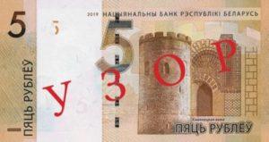 Billet 5 Roubles Bielorussie 2019 recto