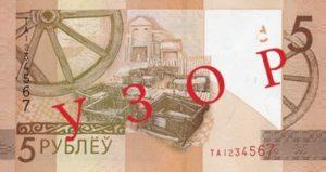 Billet 5 Roubles Bielorussie 2019 verso